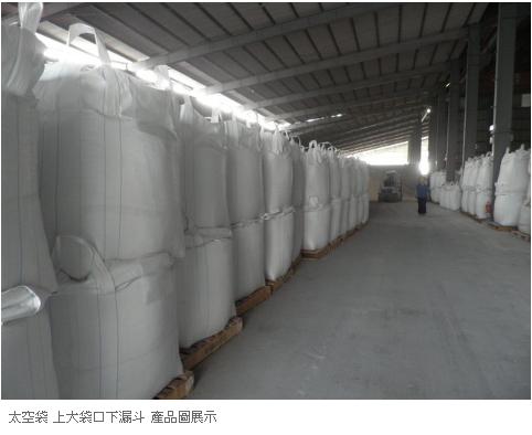 玻璃工廠用-上大袋口下漏斗太空袋