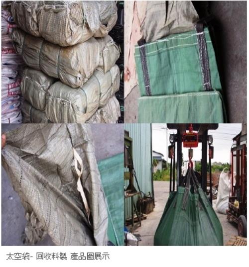 新品太空袋-回收料製
