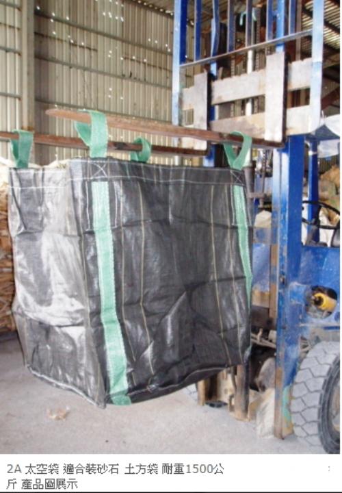 裝砂石土方袋-2A 太空袋